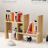 桌面書架 創意伸縮書架置物架桌面書櫃兒童簡易桌上收納架儲物櫃辦公組合櫃T 2色