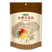 統一生機~台灣芒果乾100公克/包~特惠中