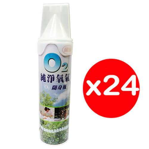 【伺潔】氧氣隨身瓶-24罐(7500cc/罐)