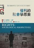 (二手書)權利的社會學思索