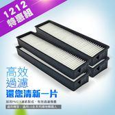 【雙12特惠4入組】適用LG掃地機器人HEPA濾網 適用全系列 耗材 配件