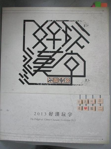 【書寶二手書T4/廣告_YDI】Annual of Taiwan Character Design2009_漢生科技