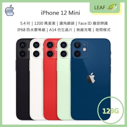 【送9H玻保】Apple iPhone12 Mini 5.4吋 128G 1200萬畫素 雙鏡頭 廣角鏡頭 IP68防水塵等級 智慧型手機