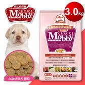 【莫比Mobby】羊肉&米_大型幼母犬專業配方3.0Kg