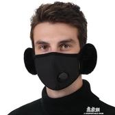 耳罩冬天口罩冬季保暖耳套耳包兒童男女護耳朵耳捂子防寒耳帽騎行【易家樂】