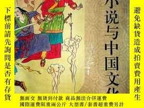 二手書博民逛書店罕見金庸小說與中國文化Y37363 陳墨 中國社會出版社 出版1