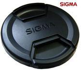 SIGMA LCF-II 72mm CAP 原廠內扣式鏡頭前蓋 鏡頭蓋 CAP (郵寄免運 恆伸公司貨)
