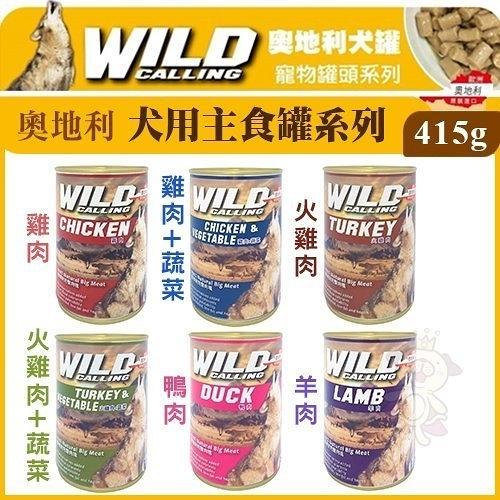 *KING WANG*【20罐組】奧地利WILD CALLING《犬用寵物罐頭系列》415g/罐 犬適用