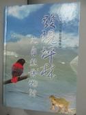 【書寶二手書T4/動植物_NQG】發現坪林大自然博物館_張集益等