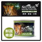 【力奇】 NATURAL10+ 原野機能 貓用無穀主食罐-鮮蔬嫩雞 185g -63元 可超取(C182E11)