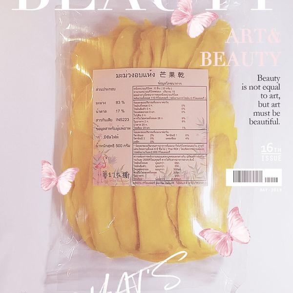 晴日小舖 泰國 芒果乾500公克 Dried Mango 原味 現貨到
