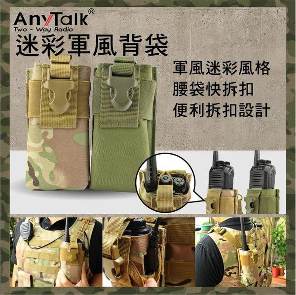 AnyTalk 軍風迷彩背袋 腰帶快扣  快拆設計 對講機專用袋