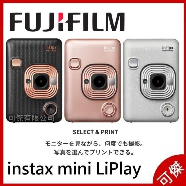 日本代購  FUJIFILM 富士 instax mini LiPlay 相印機 印相機 數位相機 平輸 適用 mini拍立得底片