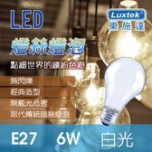 3入【Luxtek】6W E27 工業復古風 燈絲燈泡 美術燈 白光