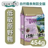 PetLand寵物樂園《紐西蘭Addiction》WDJ推薦 - 低敏原野鴨無穀貓飼料454g