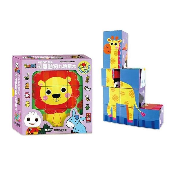 《 風車出版 》動物立體九塊積木-FOOD超人 / JOYBUS玩具百貨