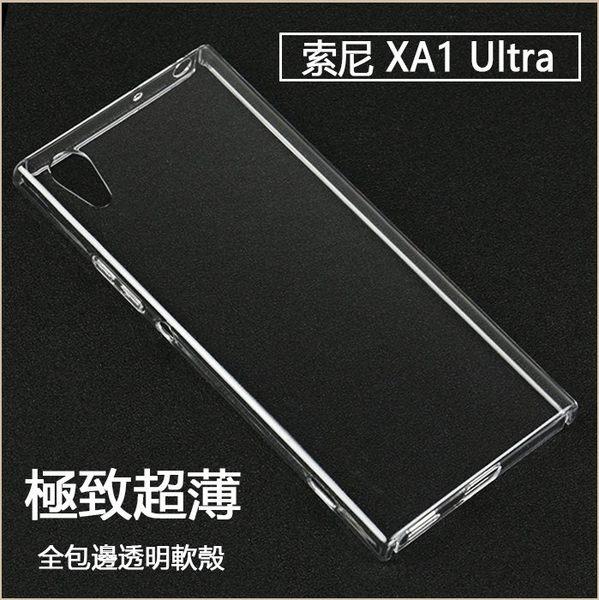 索尼 SONY Xperia XA1 Ultra 6吋 手機 軟殼 超薄 透明 TPU 手機套 手機殼 保護套