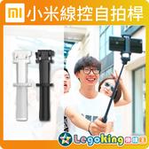 【樂購王】小米自拍桿 線控版《2色》 自拍神器 線控自拍 免裝APP /支援iPhone/小米/安卓 【B0324】