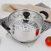 湯鍋不銹鋼加厚雙耳鍋具燃氣電磁爐家用1層2層小蒸鍋煮粥煮奶瓶鍋-享家
