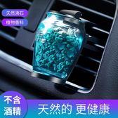 汽車沸石空調出風口香水車載香水車用男女車內除異味香薰飾品擺件