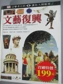 【書寶二手書T2/百科全書_ZIS】文藝復興_李儀芳, 柯爾