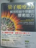 【書寶二手書T4/養生_QXI】量子觸療2.0-解放你超乎想像的療癒能力_理查.葛登