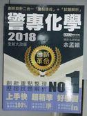 【書寶二手書T1/進修考試_PMI】警專化學2018全新大改版_警專入學考試(甲/丙組)