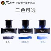 PIMIO學捷專賣店 畢加索墨水鋼筆用非碳素速干墨水染料型不堵筆無碳素鋼筆墨水