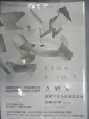 【書寶二手書T1/翻譯小說_GIM】A致X:給獄中情人的溫柔書簡(約翰‧伯格首部中譯小說)_約