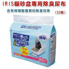 ◆MIX米克斯◆日本【IRIS】貓砂盆專用檸檬酸除臭尿布IR-TIH-30C (30入 347808)