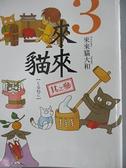 【書寶二手書T3/漫畫書_AQM】來來貓 03_株式會社 ENTERBRAIN