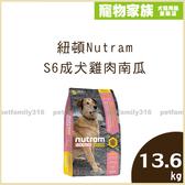 寵物家族-紐頓Nutram-S6成犬雞肉南瓜13.6KG