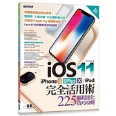 iOS 11+iPhone 8/8Plus/X/iPad完全活用術(225個超進