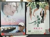 挖寶二手片-C01--正版DVD-華語【非誠勿擾 1+2 套裝系列2部合售】-(直購價)