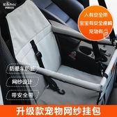 寵物車載墊狗狗車用車墊汽車坐墊狗車內前排后座后排防臟安全座椅igo 曼莎時尚