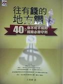 【書寶二手書T6/投資_H48】往有錢的地方鑽_王普林
