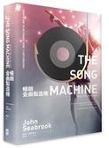 (二手書)暢銷金曲製造機:同樣是流行音樂,為什麼只有泰勒絲、布蘭妮、少女時代征..