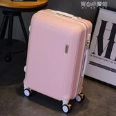 可愛行李箱女學生20寸旅行箱萬向輪24寸韓版拉桿箱潮個性密碼箱子YYJ  育心小館