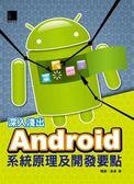 (二手書)深入淺出Android系統原理及開發要點