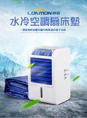 2018最新款 朗慕水冷床墊 單人款【LM000】降溫床墊 風扇 節能空調扇 涼爽墊