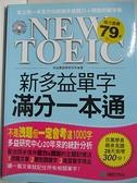 【書寶二手書T3/語言學習_KKI】NEW TOEIC新多益單字滿分一本通_李益薰語學研究所