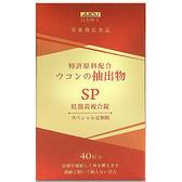 日本味王 SP紅薑黃複合錠40粒(康是美) 【康是美】