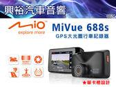 【Mio】MiVue 688s GPS大光圈行車記錄器*採SONY 感光元件/GPS測速照相雙預警/SD單卡槽設計