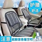汽車載坐墊夏季涼墊單片竹片冰絲透氣木珠駕駛室夏日單個涼席座墊 怦然心動
