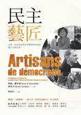 民主藝匠:公眾、赤貧家庭與社會體制如何結盟,攜手改變社會?