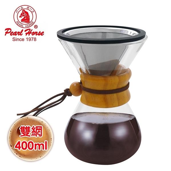 ★日本寶馬★400ml巴菲特手沖咖啡壺(蜂巢式雙網) TA-G-11-400