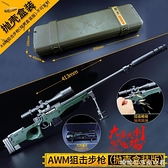 拋殼版AWM狙擊槍合金絕地M24吃雞槍裝備金屬兒童玩具槍 YYP【快速出貨】