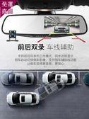 行車記錄器新款汽車載行車記錄儀前后雙鏡頭高清夜視無線倒車影像一體機