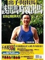 二手書博民逛書店《出手與出馬-商業周刊人物37》 R2Y ISBN:9576672082