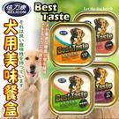 【🐱🐶培菓寵物48H出貨🐰🐹】倍力康》犬用美味鮮肉餐盒-100g(6種口味)*18盒